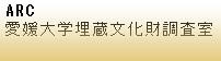 愛媛大学埋蔵文化財調査室
