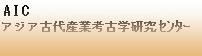 アジア古代産業考古学研究センター